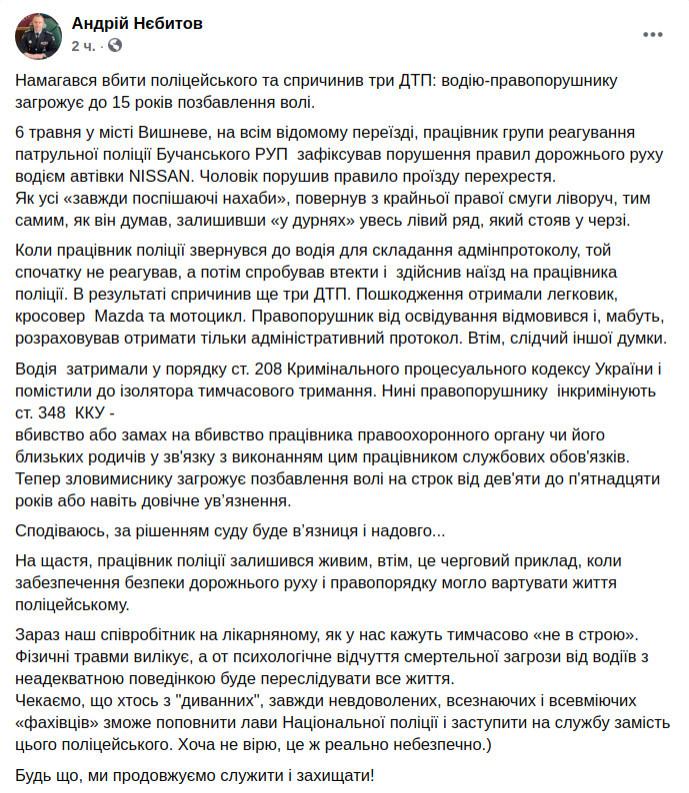 Скриншот сообщения Андрея Небытова в Facebook