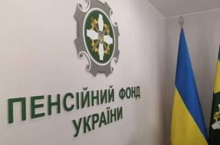 Дефицит Пенсионного фонда Украины продолжает расти