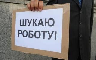 В Украине официально снизился уровень безработицы