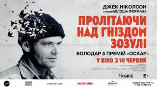В украинский прокат выйдет классическая лента «Пролетая над гнездом кукушки»