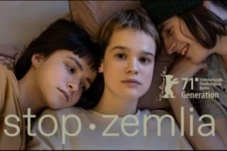 Украинское кино получило престижную награду на Берлинском кинофестивале