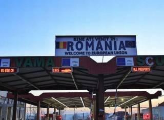 Стало известно, на каких условиях Румыния пустит украинских болельщиков на Евро-2021