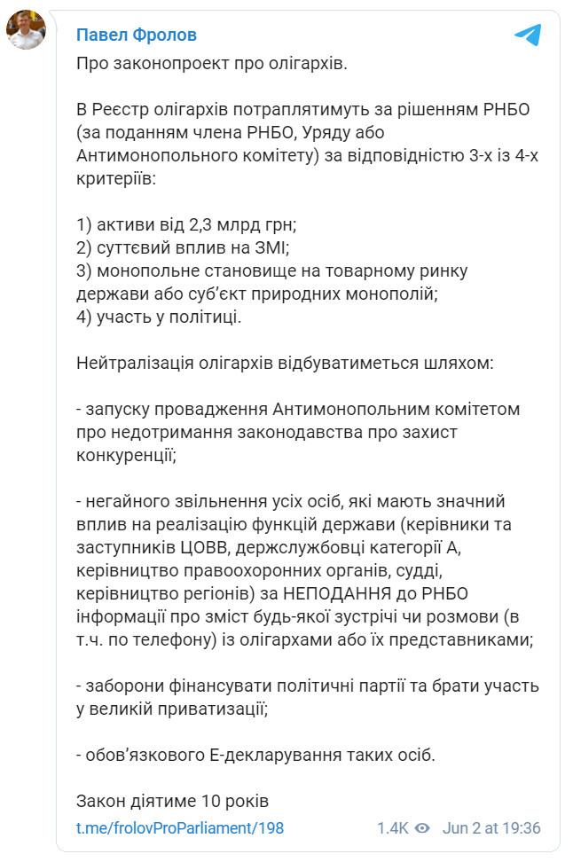 Скриншот сообщения народного депутата Павла Фролова в Telegram