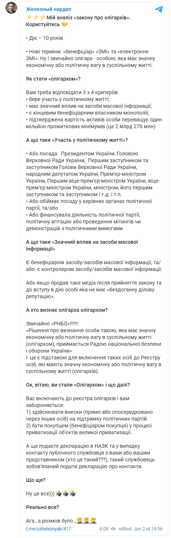 Скриншот сообщения народного депутата Ярослава Железняка в Telegram