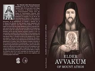 В Оксфорде выйдет книга украинского историка о малоизвестном старце Афона