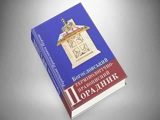 В КДА издали богословский терминологический советник
