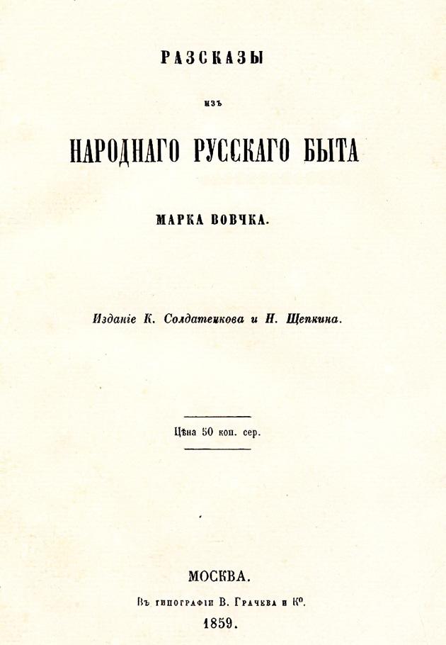 Одно из изданий Марко Вовчок
