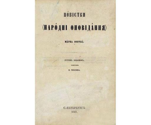 «Народные рассказы» Марко Вовчок