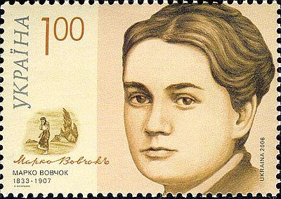 Почтовая марка, посвященная Марко Вовчок
