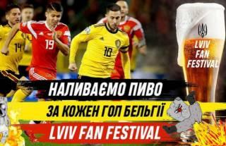 Львовским болельщикам обещают приятный бонус за каждый гол бельгийцев сборной России