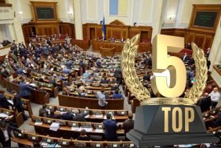 ТОП-5 самых активных и ярких депутатов 9 созыва