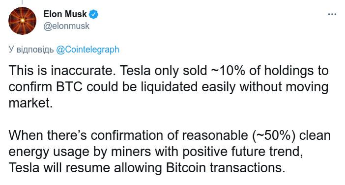 Скриншот сообщения Илона Маска в Twitter