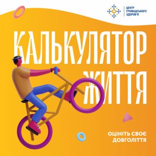В Украине заработал интерактивный калькулятор продолжительности жизни