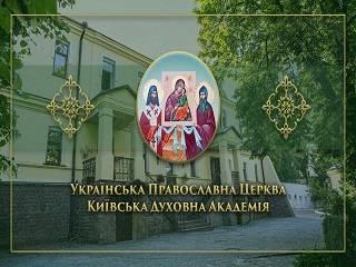 В Киевских духовных школах началась вступительная кампания
