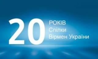 Союзу армян Украины исполнилось 20 лет