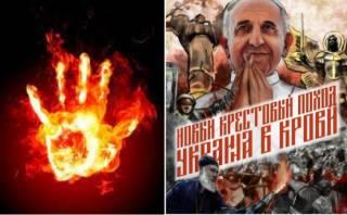 Украина в крови. Новый крестовый поход Католической церкви. Начало