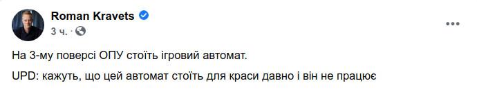 Скриншот сообщения журналиста Романа Кравца в Facebook