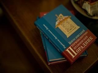 В УПЦ издали словарь правописания 1400 имен святых и церковных терминов на украинском языке