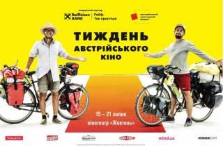 Фестиваль «Неделя австрийского кино – 2021» стартует 15 июля