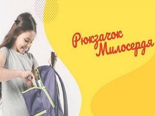 В УПЦ собирают благотворительный «Рюкзачок милосердия» для детей из нуждающихся семей