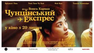 Фильм Вонга Карвая «Чунгкингский экспресс» выйдет в украинских кинотеатрах в июле