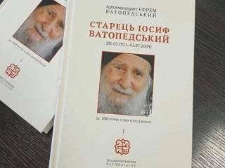 В Киеве 29 июля состоится презентация книги об афонском подвижнике старце Иосифе Ватопедском