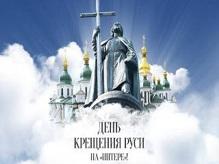 Крестный ход УПЦ в честь Крещения Руси покажут в прямом эфире