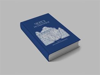 В УПЦ издали новую книгу митрополита Антония (Паканича)