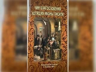 В УПЦ издали чин благословения иконописцев
