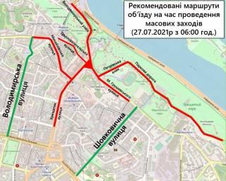 Завтра в Киеве перекроют движение на центральных улицах. Что случилось и как объехать