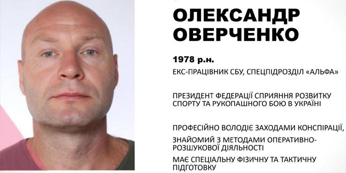 Александр Оверченко