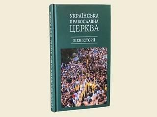 В Киево-Печерской лавре презентовали книгу об историческом пути Украинской Православной Церкви