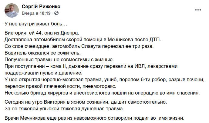 Скриншот сообщения главврач больницы Мечникова в Днепре Сергея Рыженко в Facebook