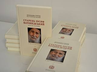 В Киеве презентовали книгу об известном афонском подвижнике старце Иосифе Ватопедском