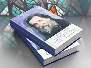 В УПЦ издали книгу митрополита Антония о священномученике Александре Глаголеве