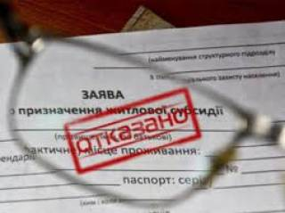 Урезание субсидий в Украине. Новая серия
