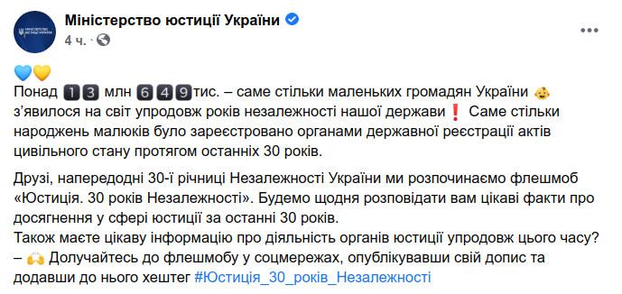 Скриншот сообщения Министерства юстиции Украины в Facebook