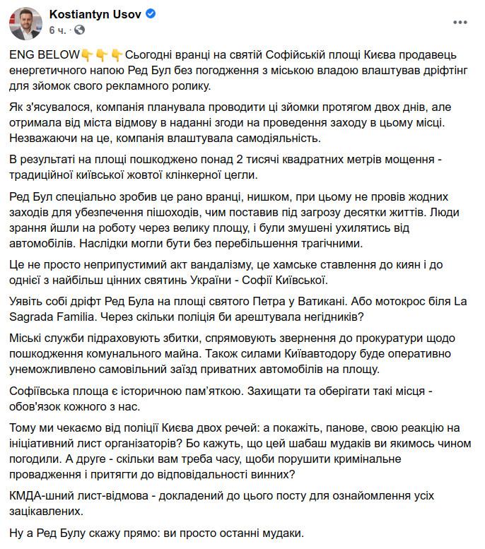 Скриншот сообщения Константина Усова в Facebook