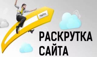 Профессиональная раскрутка сайтов в Киеве: лучший старт для каждого нового проекта