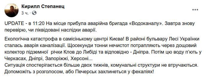 Скриншот сообщения Кирилла Степанца в Facebook
