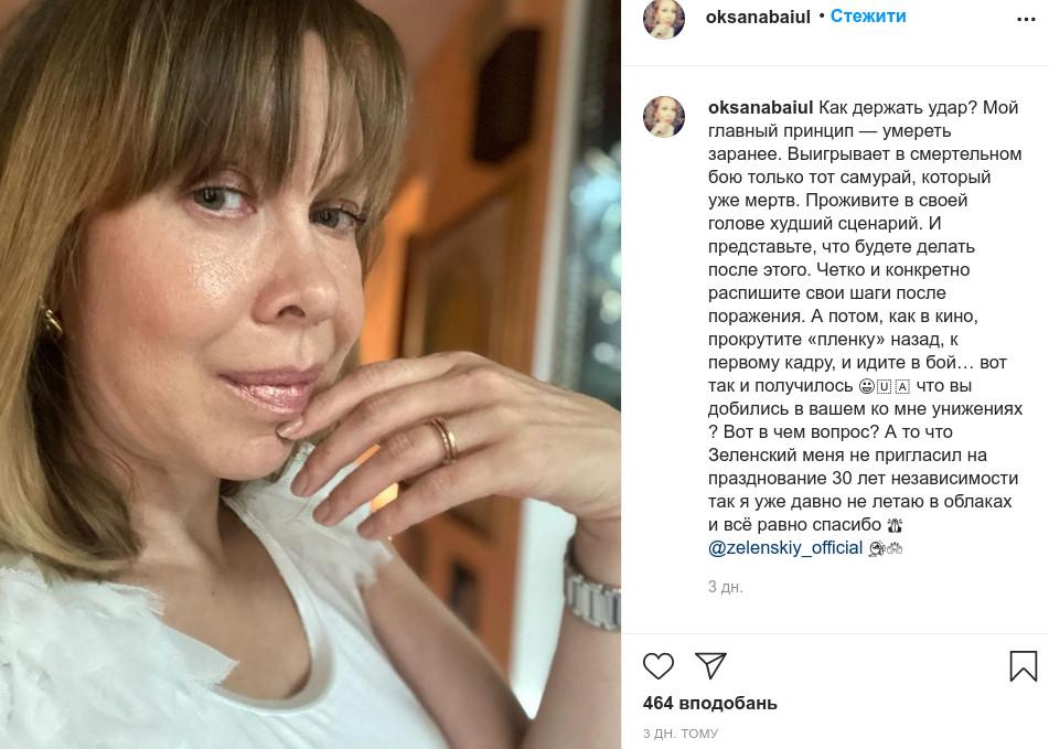 Скриншот сообщения Оксаны Баюл в Instagram
