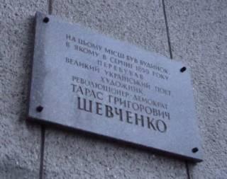 Спецслужба сохранила для истории память о публичном доме, в котором бывал... Тарас Шевченко