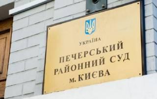 В Киеве «заминировали» Печерский райсуд. Людей эвакуировали