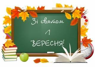 Стала известна статистика 1 сентября в Украине