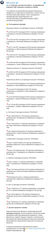 Скриншот сообщения МВД Украины в Telegram