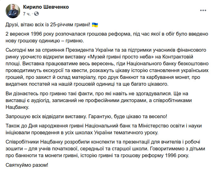 Сркиншот сообщения главы НБУ Кирилла Шевченко в Facebook