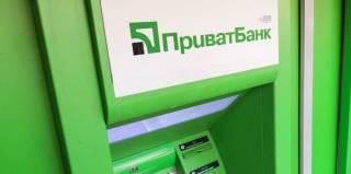 «ПриватБанк» частично прекратит работать на пять часов