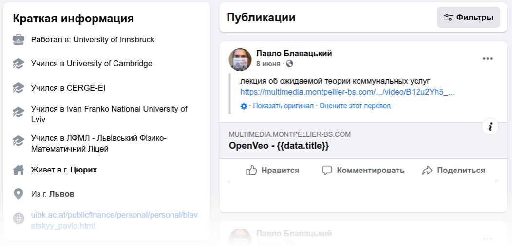 Скриншот страницы профессора французской школы бизнеса Монпелье Павла Блавацкого в Facebook