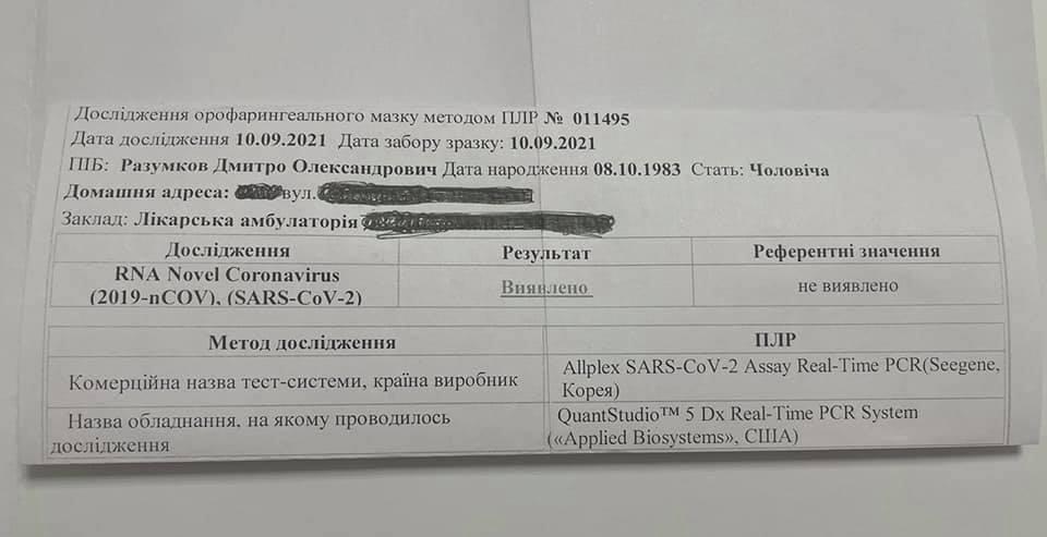 Результат ПЦР-теста председателя Верховной Рады Украины Дмитрия Разумкова