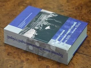 В УПЦ издали книгу об истории церковных школ в XVIII-XX веках Полтавской епархии